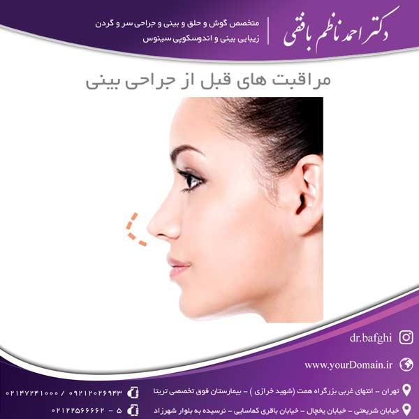 مراقبت های قبل از جراحی بینی