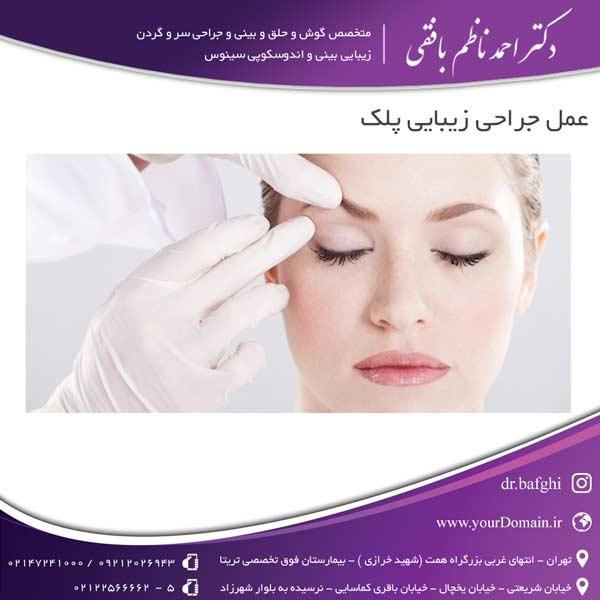 عمل جراحی زیبایی پلک
