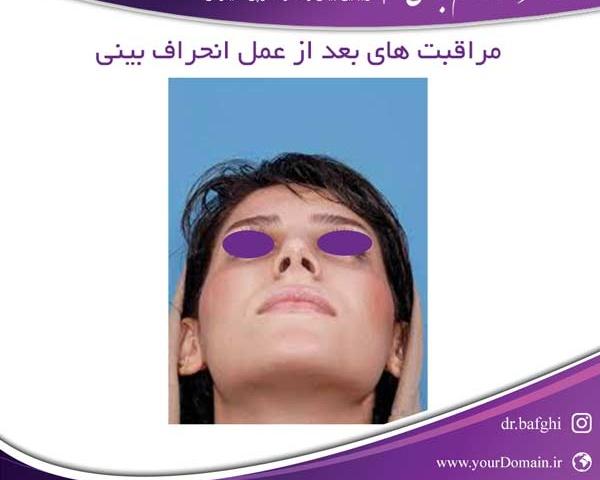 مراقبت های بعد از عمل انحراف بینی