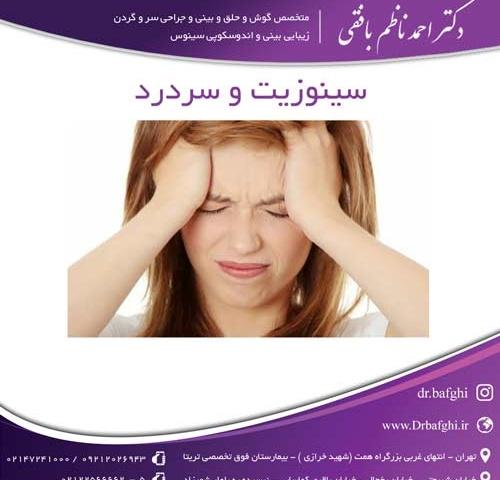 سینوزیت و سردرد