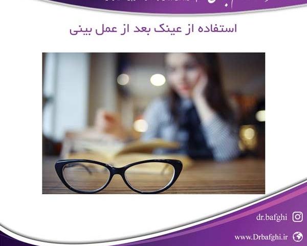استفاده از عینک بعد از عمل بینی