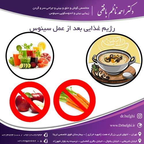 رژیم غذایی بعد از عمل سینوس