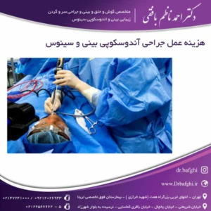 جراحی آندوسکوپی سینوس دکتر احمد ناظم بافقی