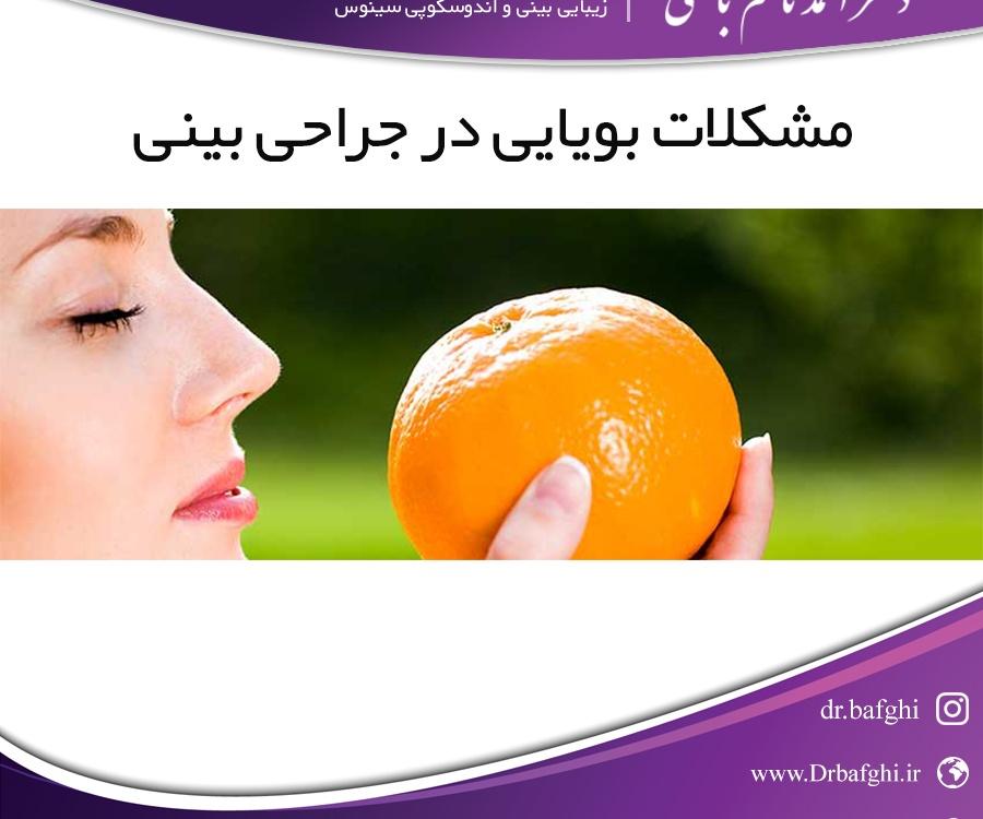 مشکلات بویایی در جراحی بینی