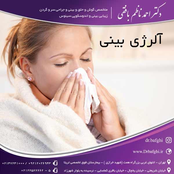 آلرژی بینی دکتر احمد ناظم بافقی