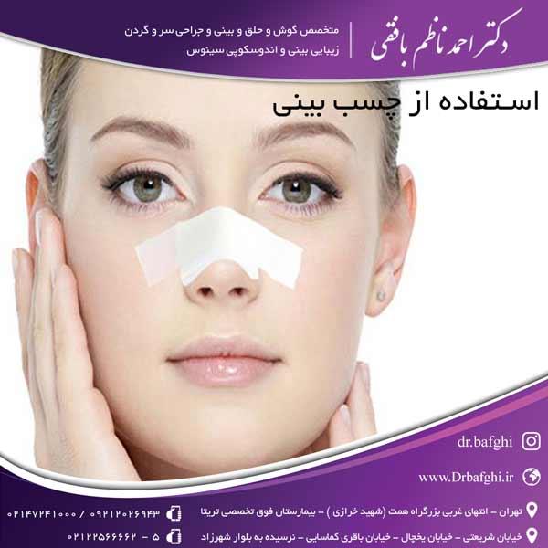استفاده از چسب بینی دکتر احمد ناظم بافقی