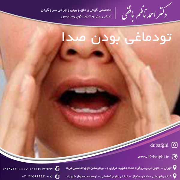 تودماغی بودن صدا دکتر احمد ناظم بافقی