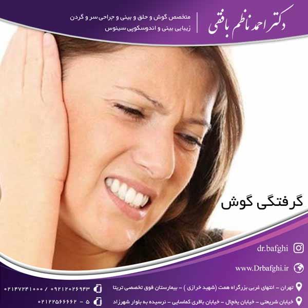 گرفتگی گوش دکتر احمد ناظم بافقی