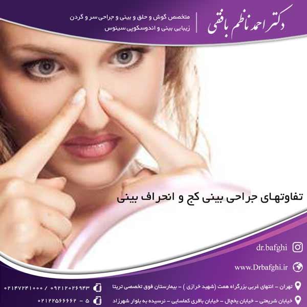 تفاوتهای جراحی بینی کج و انحراف بینی دکتر احمد ناظم بافقی