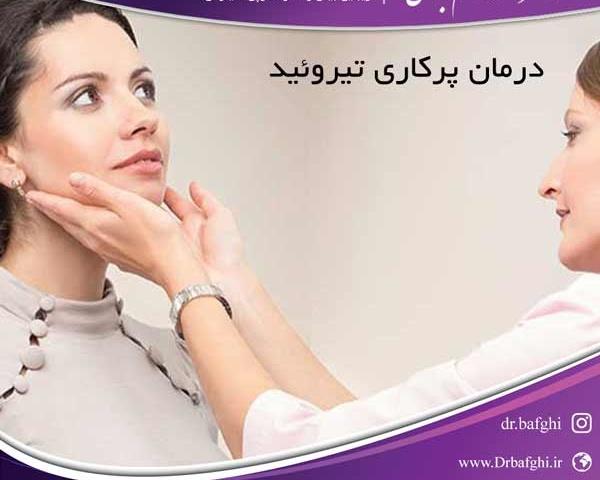 درمان پرکاری تیروئید دکتر احمد ناظم بافقی