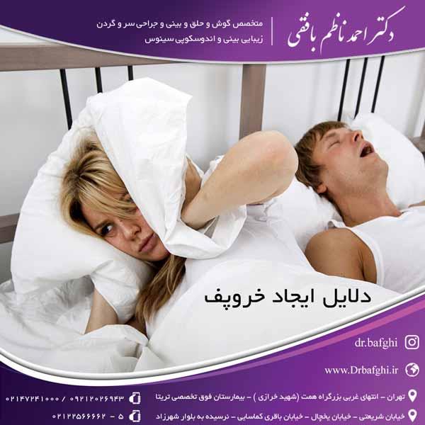 دلایل ایجاد خروپف دکتر احمد ناظم بافقی
