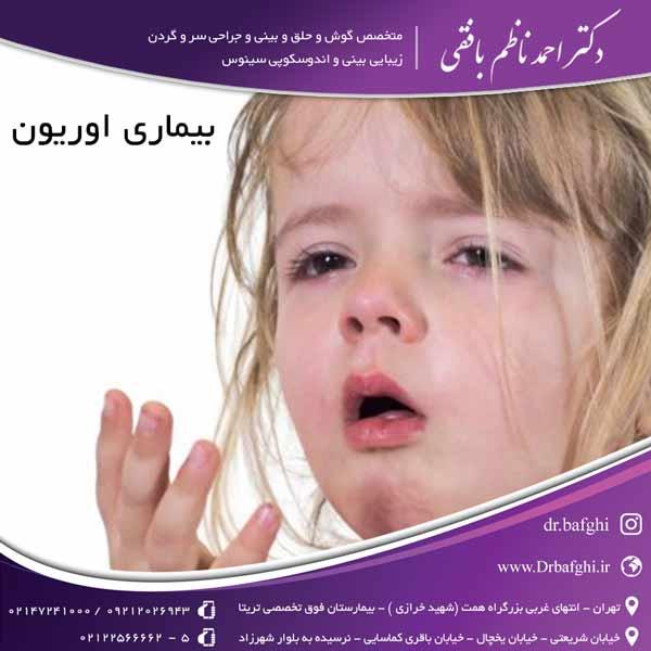 بیماری اوریون دکتر احمد ناظم بافقی