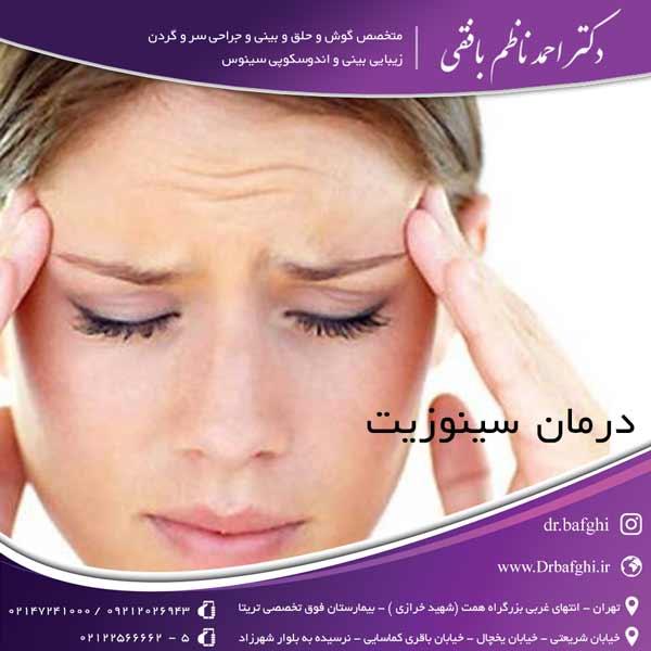 درمان سینوزیت دکتر احمد ناظم بافقی