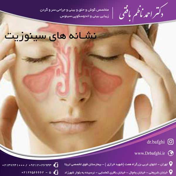 نشانه های سینوزیت دکتر احمد ناظم بافقی