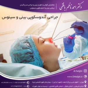جراحی آندوسکوپی بینی و سینوس دکتر احمد ناظم بافقی