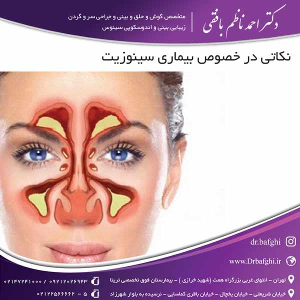 نکاتی در خصوص بیماری سینوزیت دکتر احمد ناظم بافقی