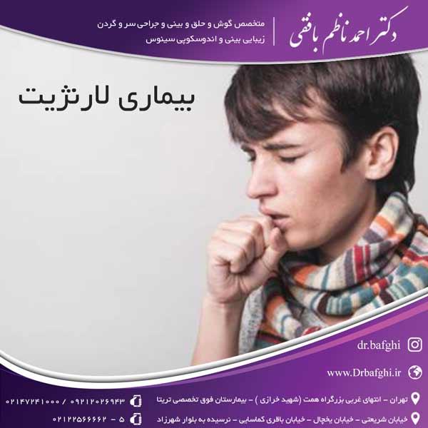 بیماری لارنژیت دکتر احمد ناظم بافقی
