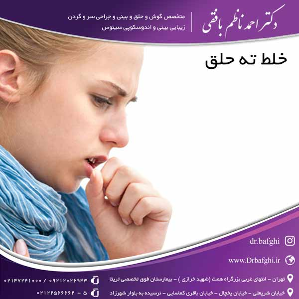 خلط ته حلق دکتر احمد ناظم بافقی