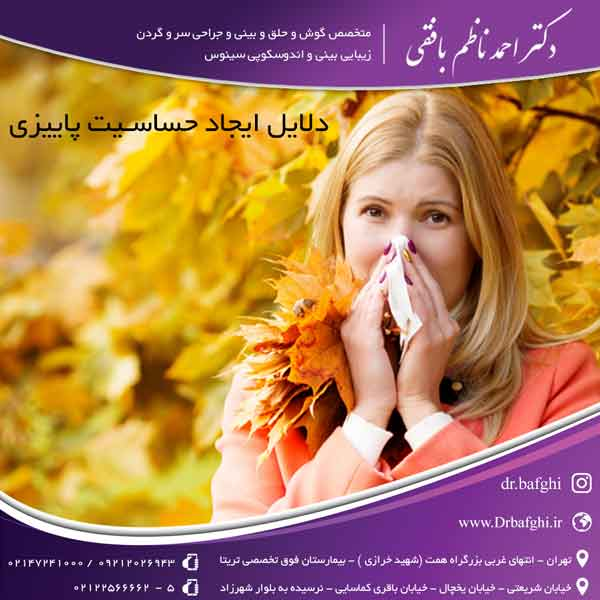 دلایل ایجاد حساسیت پاییزی دکتر احمد ناظم بافقی