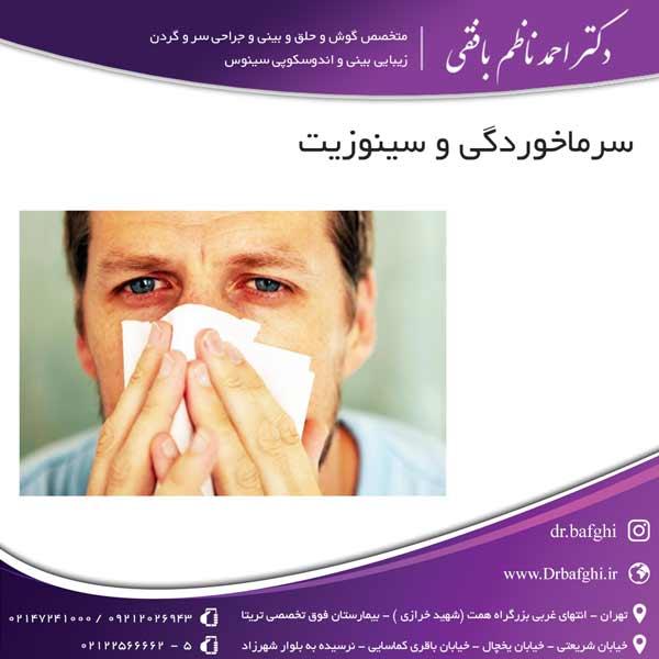 سرماخوردگی و سینوزیت دکتر احمد ناظم بافقی