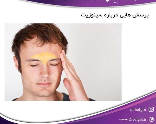 پرسش هایی درباره سینوزیت دکتر احمد ناظم بافقی